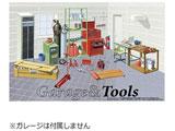 1/24 ガレージ&ツールシリーズ No.2 GT2 ツール