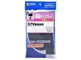 【在庫限り】 ディスプレイカバー (37V型対応) SD-DCV37