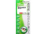 FA-TESPR1 キーボードカバー(富士通 ESPRIMO FHシリーズ対応)