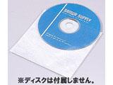 FCD-F100 CD・CD-R用不織布ケース(100枚セット)