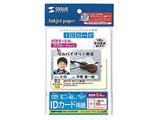 インクジェット用IDカード 穴なし (ハガキサイズ 5枚・10カード) JP-ID03