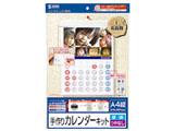 JP-CALSET33 (手作りキット/カレンダー/壁掛け型/縦型/インクジェット用/A4サイズ/片面印刷/薄手/顔料・染料対応/光沢なし)