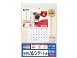 JP-CALSET35 (手作りキット/カレンダー/壁掛け型/縦型/インクジェット用/A3サイズ/片面印刷/薄手/顔料・染料対応/光沢なし)