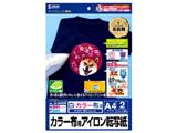 JP-TPRCLN(アイロンプリント紙/A4サイズ/2シート入/染・顔料対応/シリコン紙付/正像印刷/白・カラー布用)