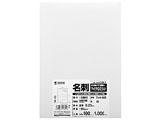 JP-MC13K-1 インクジェット名刺カード(光沢)