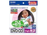 LB-CDR006N  (インクジェットフォト光沢DVD/CDラベル/内径24mm・フォト光沢)