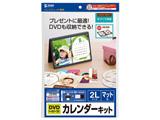 JP-CALSET37 インクジェット手作りカレンダーキット(2L/マット紙/1セット14シート/DVDトールケース付き)