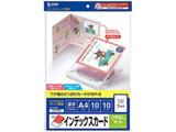 〔インクジェット〕ツヤナシマット CD・DVDケースカード 0.22mm (A4・10シート)JP-IND2N