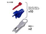 ADT-MCSL-BL 抜け止めセキュリティロックモジュラーカバー (10個入り/ブルー)