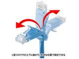 カテゴリー5e対応 LANケーブル L型コネクタ (ライトブルー・0.3m) KB-T5YL-003LB