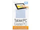 タブレット用 クリーニングクロス PDA-TABCC