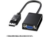 ディスプレイケーブル DisplayPort→VGA変換アダプタ ADDPV02K