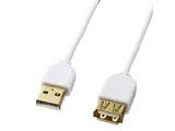 KU-SLEN15W(USB延長ケーブル/A-Aメス/極細/1.5m/ホワイト) [EU RoHS指令準拠]