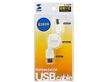 USB2.0ケーブル 【A】⇔【B】 巻き取りモバイル (0.1m〜0.8m) KU-M08W [EU RoHS指令準拠]