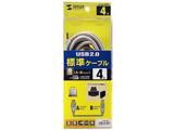 4.0m[USB-A ⇔ USB-B]2.0ケーブル 転送 ホワイト KU20-4HK