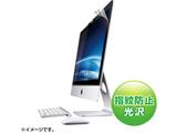 LCD-IM215BC iMac21.5型ワイド用ブルーライトカット液晶保護フィルム(W525×H317mm)