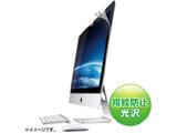 LCD-IM270BC iMac27.0型ワイド用ブルーライトカット液晶保護フィルム(W646×H385mm)