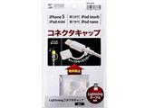 【在庫限り】 iPad/iPad mini/iPhone/iPod対応 紛失防止Lightningコネクタキャップ (3個入・クリア) PDA-CAP6