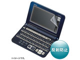 カシオ(CASIO) EX-word XD-G/Y/Kシリーズ用液晶保護反射防止フィルム PDA-EDF501