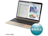 LCD-MB12 MacBook 12インチ用液晶保護反射防止フィルム