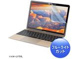 LCD-MB12BC MacBook 12インチ用ブルーライトカット液晶保護指紋防止光沢フィルム