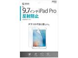 9.7インチ iPad Pro用 液晶保護反射防止フィルム LCD-IPAD7