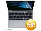 LCD-MBR13KFT  13インチMacBook Pro Touch Bar搭載モデル用液晶保護光沢フィルム