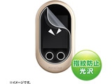 ソースネクスト POCKETALK Wシリーズ用液晶保護指紋防止光沢フィルム PDA-FPT1KFP