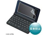 CASIO EX-word XD-SRシリーズ用液晶保護反射防止フィルム PDA-EDF521