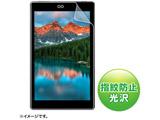 amazon Fire HD 8/8 キッズモデル用液晶保護指紋防止光沢フィルム LCD-AFH8KFP