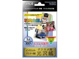 WP2827 デジカメ用光沢紙 L判 光沢/マット (100) 0.225mm