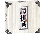 譚棋戦(たんきせん)