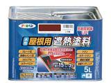水性屋根用遮熱塗料5L こげ茶 437211
