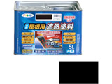 水性屋根用遮熱塗料 5L (スレートブラック)