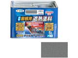 水性屋根用遮熱塗料 5L (日本瓦銀)