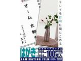 100ミクロンラミネーター専用フィルム (はがきサイズ用・100枚) LAM-FH1003
