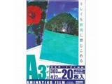 ラミネーター専用フィルム (A3サイズ用・20枚) LAM-FA3203