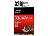 【在庫限り】 OHM-CBK326 キヤノン:BCI-326BK(ブラック)対応 互換インクカートリッジ