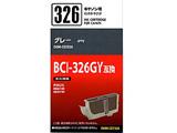 【互換】[キヤノン:BCI-326GY(グレー)対応]インクカートリッジ OHM-CGY326