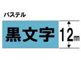 カラーラベルテープ 「テプラTR」(青テープ/黒文字/12mm幅) TC12B