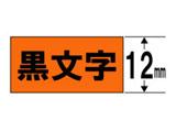 SC-12D (テプラPROテープカートリッジ  オレンジ/黒文字 12mm)