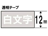 ST-12S (テプラPROテープカートリッジ  透明/白文字 12mm)