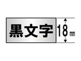 SM-18X (テプラPROテープカートリッジ  銀テープ/黒文字/18mm)