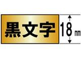 カラーラベルテープ 「テプラPRO」(メタリック金テープ/黒文字/18mm幅) SM18Z