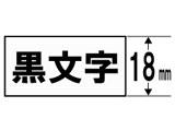 マグネットテープ 「テプラPRO」(白テープ/黒文字/18mm幅) SJ18S