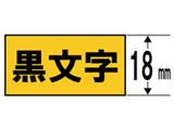 マグネットテープ 「テプラPRO」(黄テープ/黒文字/18mm幅) SJ18Y