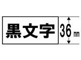 強粘着ラベルテープ 「テプラPRO」(白テープ/黒文字/36mm幅) SS36KW