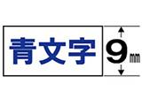 白ラベルテープ 「テプラPRO」(白テープ/青文字/9mm幅) SS9B