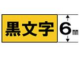 強粘着ラベルテープ 「テプラPRO」 (黄テープ/黒文字/6mm幅) SC6YW