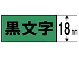マグネットテープ 「テプラPRO」 (緑テープ/黒文字/18mm幅) SJ18G